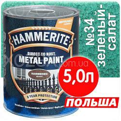 Hammerite Хаммерайт 3в1 Салатний з молотковим ефектом 5,0 лт