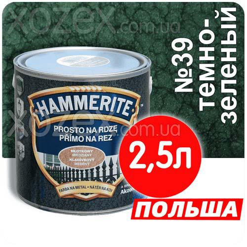 Hammerite Хаммерайт 3в1 Темно-зелений Молоткова Фарба три в одному 2,5 лт
