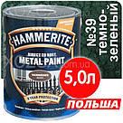 Hammerite Хаммерайт 3в1 Темно-зелений Молоткова Фарба три в одному 2,5 лт, фото 3