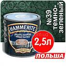 Hamerite Хамерайт 3в1 Темно-зелений Молоткова Фарба по металу 5,0 лт, фото 2