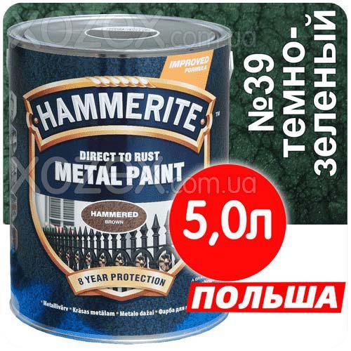 Hamerite Хамерайт 3в1 Темно-зелений Молоткова Фарба по металу 5,0 лт