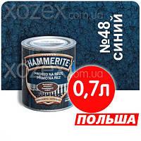 Hammerite Хаммерайт 3в1 Тёмно-синий Молотковая Грунт эмаль по ржавчине  0,7лт