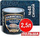 Hammerite Хаммерайт 3в1 Тёмно-синий Молотковая Грунт эмаль по ржавчине  0,7лт, фото 2