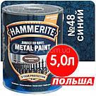 Hammerite Хаммерайт 3в1 Тёмно-синий Молотковая Грунт эмаль по ржавчине  0,7лт, фото 3