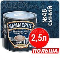 Hammerite Хаммерайт 3в1 Тёмно-синий Молотковая Эмаль три в одном  2,5лт
