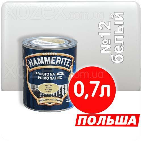Hammerite Хаммерайт 3в1 Белый гладкий Грунт эмаль по ржавчине  0,7лт