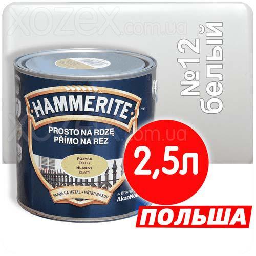 Hammerite Хаммерайт 3в1 Білий гладкий Фарба по металу іржі 2,5 лт