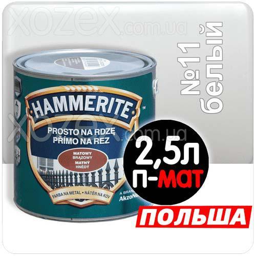 Hammerite Хаммерайт 3в1 Белый Гладкий Полуматовый  2,5лт