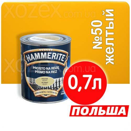 Hammerite Хамерайт 3в1 Жовтий гладкий Грунт емаль по іржі 0,7 лт