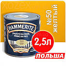 Hammerite Хамерайт 3в1 Жовтий гладкий Грунт емаль по іржі 0,7 лт, фото 2