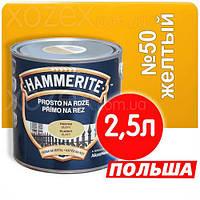 Hammerite Хаммерайт 3в1 Желтый гладкий с преобразователем ржавчины  2,5лт