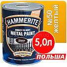 Hammerite Хаммерайт 3в1 Желтый гладкий с преобразователем ржавчины  2,5лт, фото 3