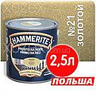 Hammerite Хамерайт 3в1 Золотистий гладкий проти іржі 0,7 лт, фото 2