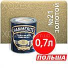 Hammerite Хаммерайт 3в1 Золотистый гладкий Краска три в одном  2,5лт, фото 2