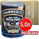 Hammerite Хаммерайт 3в1 Золотистый гладкий Краска три в одном  2,5лт, фото 3