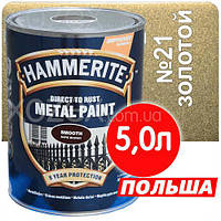 Hammerite Хаммерайт 3в1 Золотистый гладкий Грунт эмаль по ржавчине  2,5лт