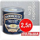 Hammerite Хаммерайт 3в1 Серебристая гладкий Краска для металла  0,7лт, фото 2