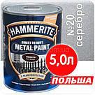 Hammerite Хаммерайт 3в1 Серебристая гладкий Краска для металла  0,7лт, фото 3