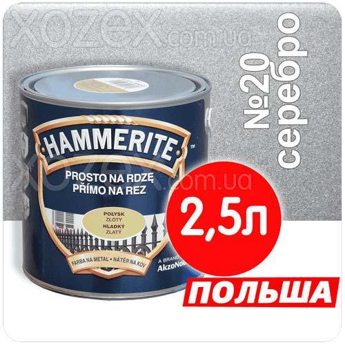 Hammerite Хамерайт 3в1 Сріблястий гладкий Фарба по металу іржі 2,5 лт
