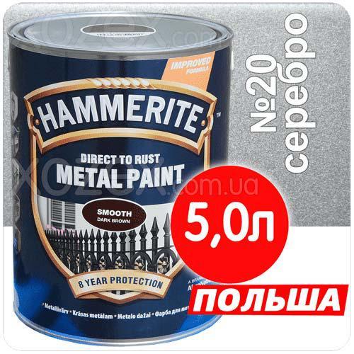 Hammerite Хаммерайт 3в1 Сріблястий гладкий Емаль три в одному 5,0 лт