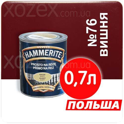 Hammerite Хаммерайт 3в1 Вишневий гладкий Грунт емаль по іржі 0,7 лт