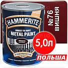 Hammerite Хаммерайт 3в1 Вишневий гладкий Грунт емаль по іржі 0,7 лт, фото 3