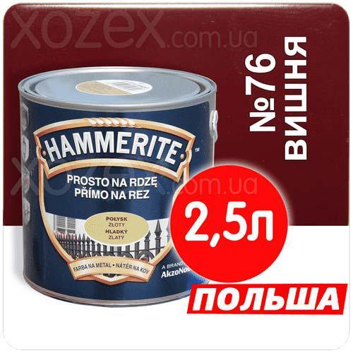 Hammerite Хаммерайт 3в1 Вишнёвый гладкий краска для металла  2,5лт