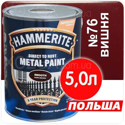 Hammerite Хаммерайт 3в1 Вишневий гладкий проти іржі 5,0 лт