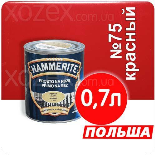 Hammerite Хаммерайт 3в1 Червоний гладкий Фарба по металу іржі 0,7 лт