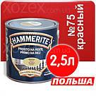 Hammerite Хаммерайт 3в1 Червоний гладкий Фарба по металу іржі 0,7 лт, фото 2