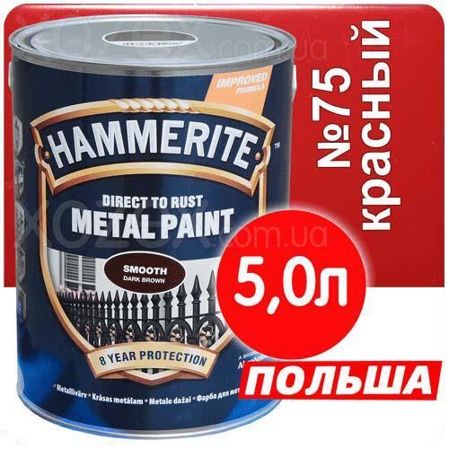Hammerite Хаммерайт 3в1 Красный гладкий краска для металла  5,0лт