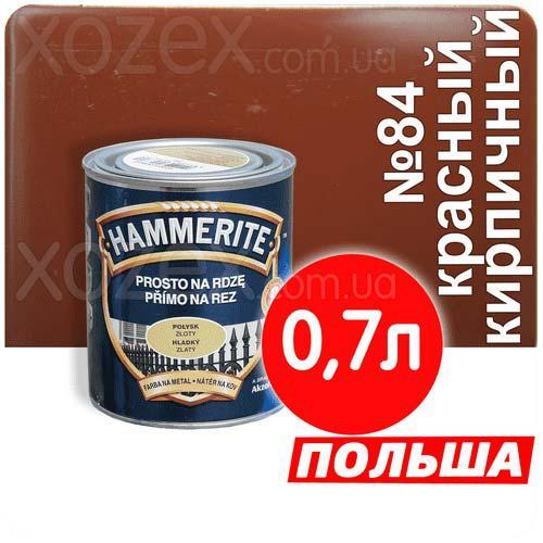 Hammerite Хаммерайт 3в1 Красный-кирпичный гладкий против ржавчины  0,7лт