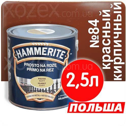 Hammerite Хаммерайт 3в1 Червоний-цегляний гладкий Фарба три в одному 2,5 лт