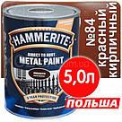 Hammerite Хаммерайт 3в1 Червоний-цегляний гладкий Фарба три в одному 2,5 лт, фото 3