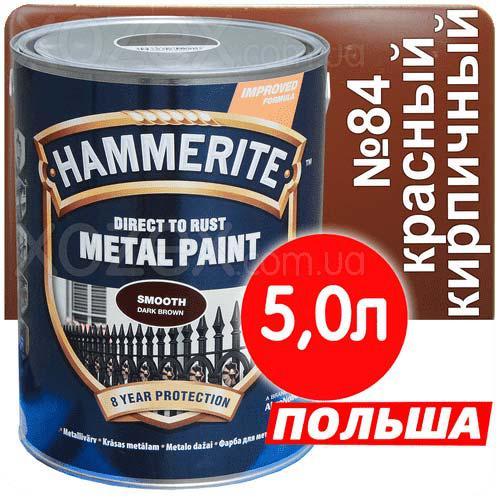 Hammerite Хаммерайт 3в1 Цегляний гладкий Фарба по металу іржі 5,0 лт