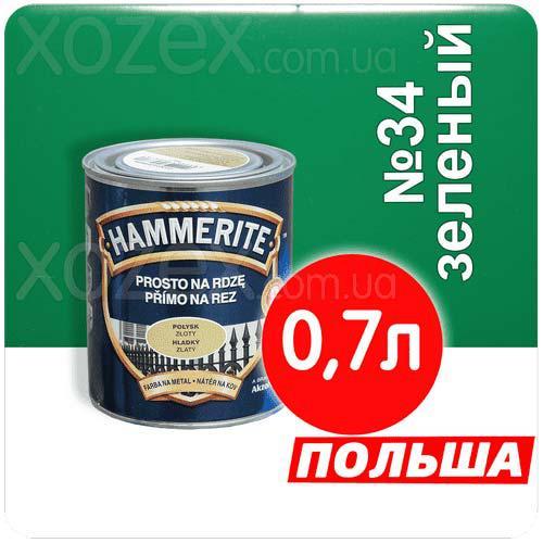 Hammerite Хамерайт 3в1 Зелена гладкий Фарба для металу 0,7 лт