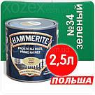 Hammerite Хамерайт 3в1 Зелена гладкий Фарба для металу 0,7 лт, фото 2