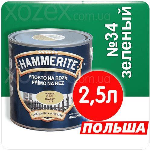 Hammerite Хаммерайт 3в1 Зелений гладкий проти іржі 2,5 лт