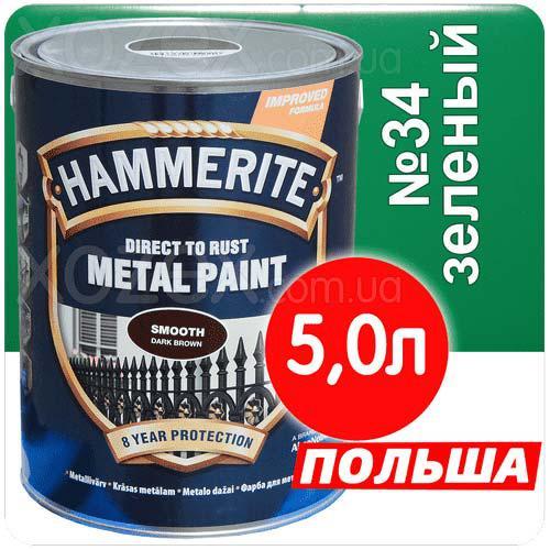 Hammerite Хаммерайт 3в1 Зелений гладкий Грунт емаль по іржі 5,0 лт