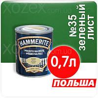 """Hammerite Хаммерайт 3в1 Зелёный лист гладкий """"ПОЛЬША с преобразователем ржавчины """" 0,7лт"""