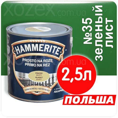 Hammerite Хаммерайт 3в1 Зелений лист гладкий Фарба по металу іржі 2,5 лт