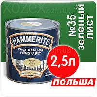 Hammerite Хаммерайт 3в1 Зелёный лист гладкий Краска по металлу ржавчине  2,5лт