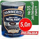 Hammerite Хаммерайт 3в1 Зелений лист гладкий Фарба по металу іржі 2,5 лт, фото 3