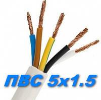 Силовой медный провод кабель ПВС 5х 1.5