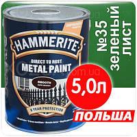 Hammerite Хаммерайт 3в1 Зелёный лист гладкий Грунт эмаль по ржавчине  5,0лт