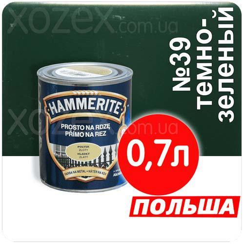 Hammerite Хаммерайт 3в1 Темно-зелений гладкий Грунт емаль по іржі 0,7 лт