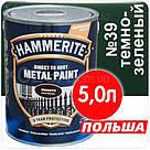 Hammerite Хаммерайт 3в1 Темно-зелений гладкий Грунт емаль по іржі 0,7 лт, фото 3