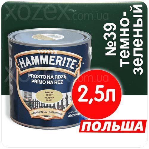 Hammerite Хаммерайт 3в1 Темно-зелений гладкий фарба по металу 2,5 лт