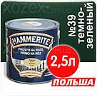 Hammerite Хаммерайт 3в1 Темно-зелена гладкий Фарба для металу 5,0 лт, фото 2