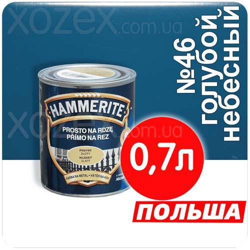 Hammerite Хаммерайт 3в1 Голубой гладкий с преобразователем ржавчины  0,7лт